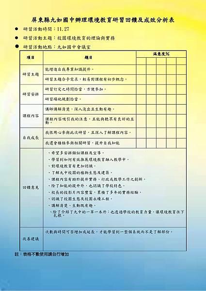 屏東縣九如國中辦理環境教育研習成果.李福財-2.jpg