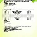 屏東縣九如國中102學年度力行環保救地球-1.jpg