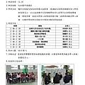 屏東縣九如國中辦理環境教育研習成果力行環保-1.jpg