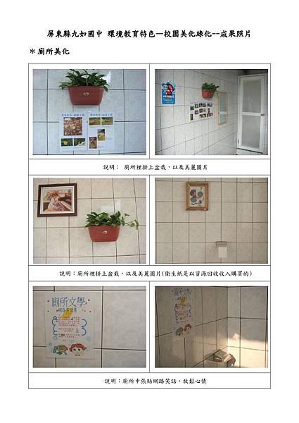 100美化綠化活動成果-3.jpg