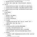 屏東縣立九如國民中學103學年度推動二手制服暨學用品資源再利用實施計畫-1.jpg