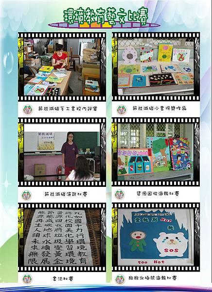 環境教育藝文比賽.JPG