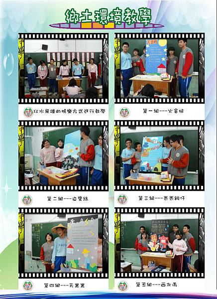 鄉土環境教育.JPG