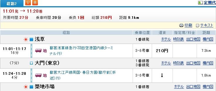 淺草-築地.jpg