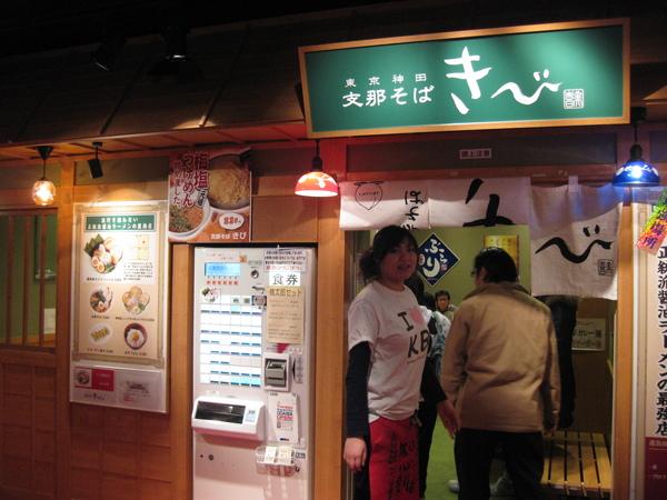 2009 Tokyo Biz Trip 070.jpg