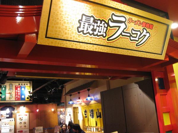 2009 Tokyo Biz Trip 075.jpg
