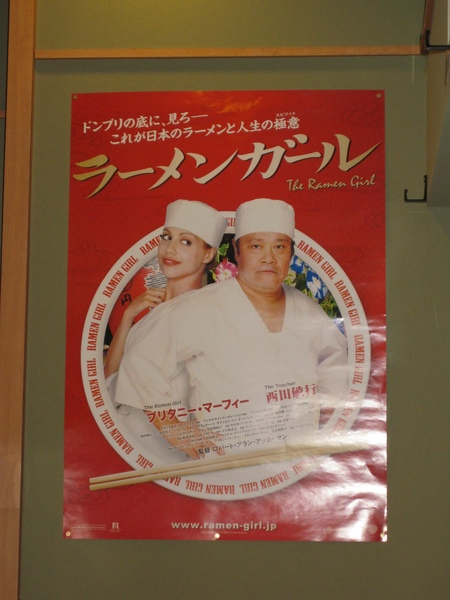 2009 Tokyo Biz Trip 064.jpg