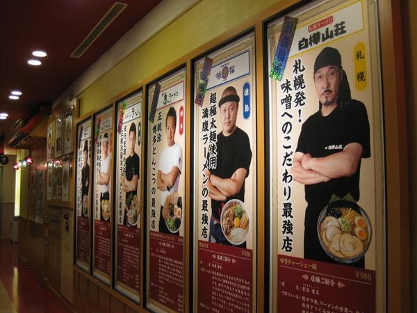 2009 Tokyo Biz Trip 077.jpg