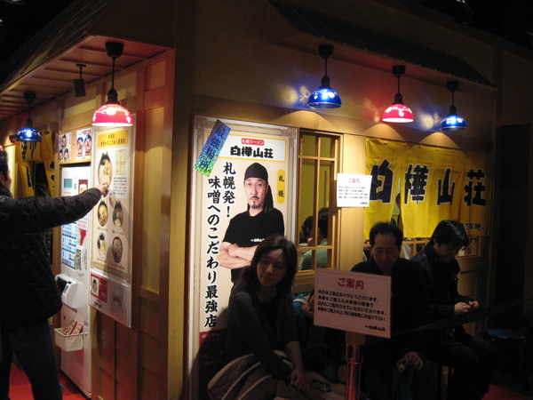 2009 Tokyo Biz Trip 073.jpg