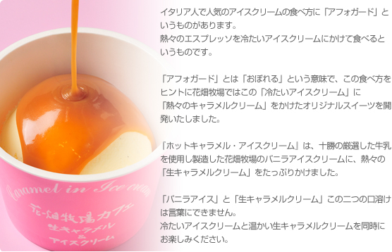 hot-caramel.jpg