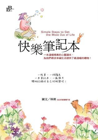 快樂筆記本.jpg