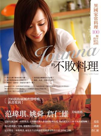 Joanna的不敗料理.jpg