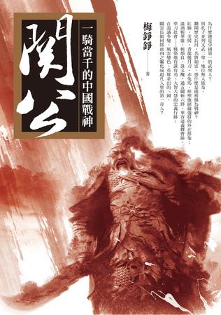 一騎當千的中國戰神 關公.jpg