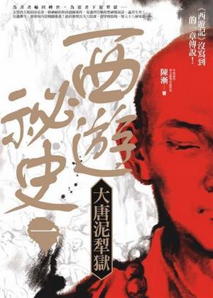 西遊祕史1:大唐泥犁獄