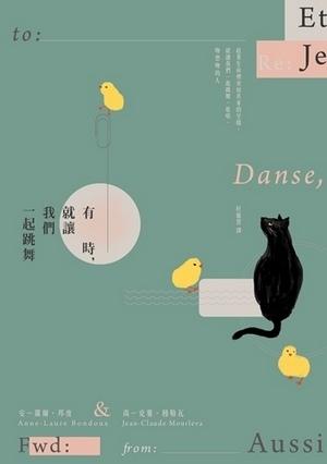有時,就讓我們一起跳舞