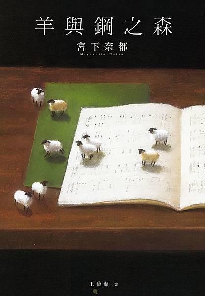 羊與鋼之森