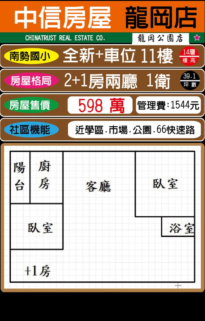 中信房屋物調圖(南勢國小2+1).png
