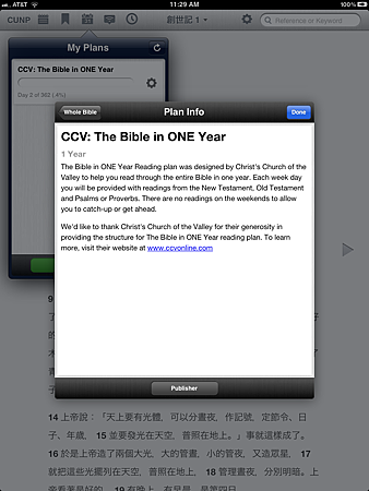 Youversion8.png