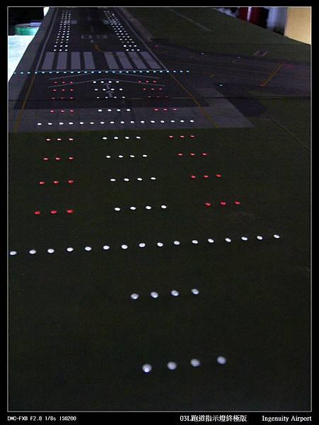03L跑道指示燈終極版15.JPG