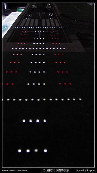 03L跑道指示燈終極版16.JPG