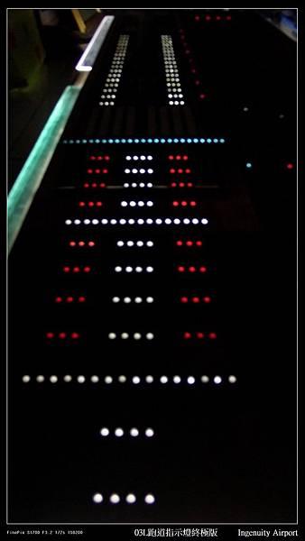 03L跑道指示燈終極版20.JPG