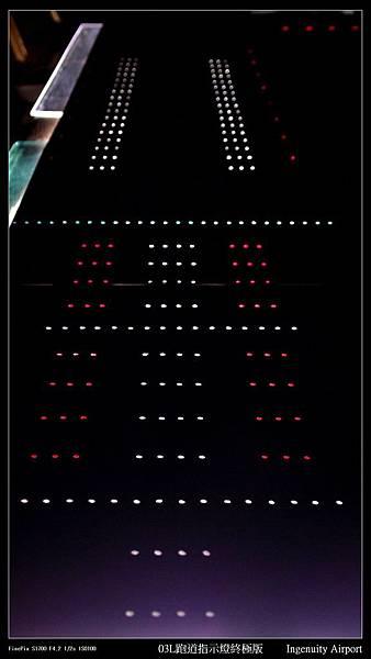 03L跑道指示燈終極版22.JPG