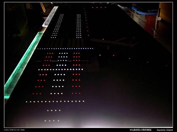 03L跑道指示燈終極版24.JPG
