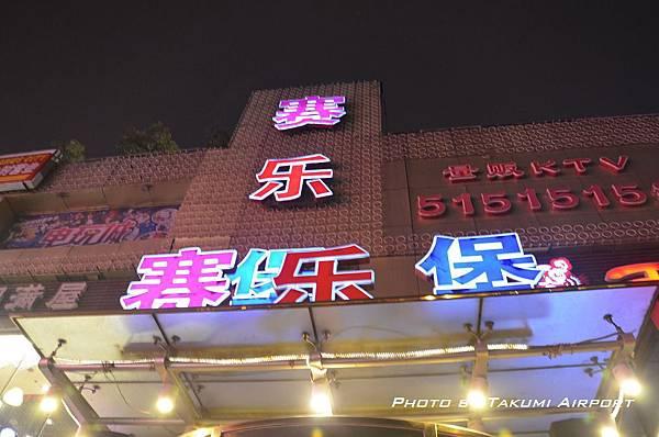 201309北京工作坊36.JPG