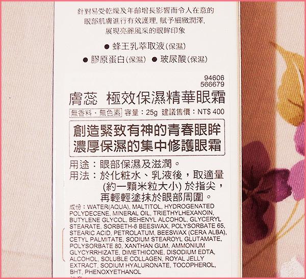 膚蕊眼霜-2.jpg