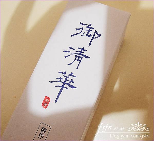 御清華-4.jpg