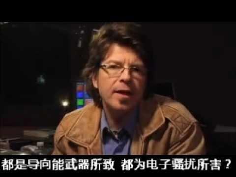加拿大電視《陰謀節目》報導電子騷擾 (中文字幕)