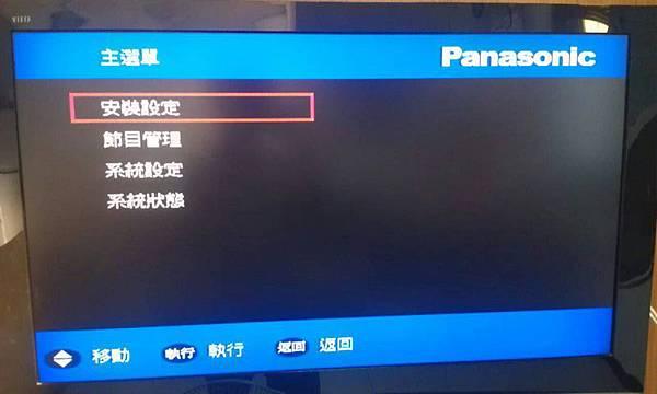 PANASONIC掃描頻道(舊型)20140822.jpg