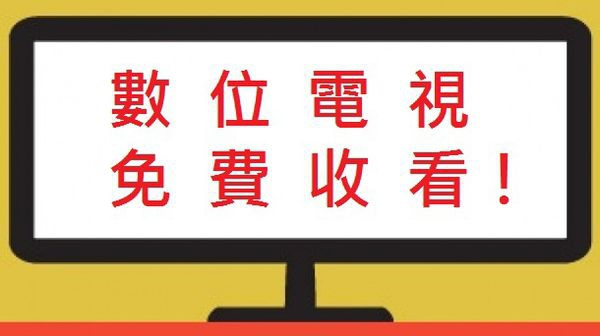 數位電視免費收看.jpg