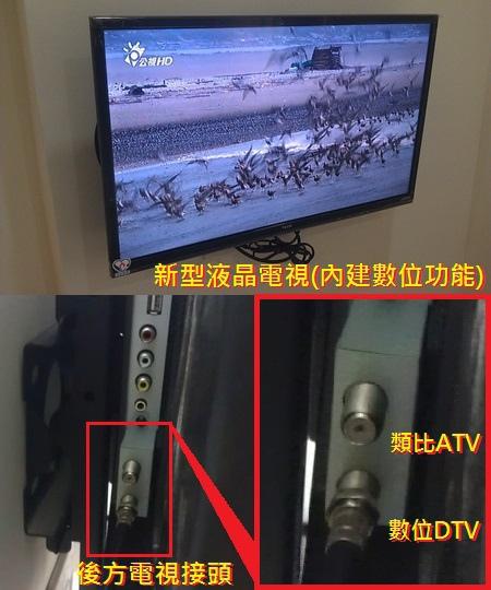 新型液晶電視(內建數位功能).jpg