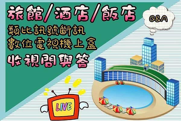 旅館 有線電視數位化封面20170103.jpg