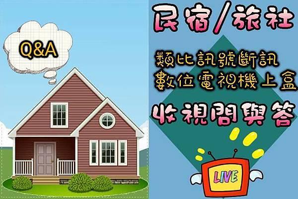 民宿 有線電視數位化封面20170103.jpg