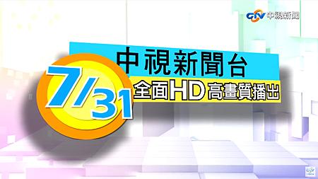 中視新聞HD-1.png