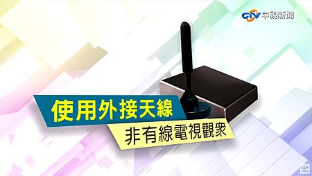 中視新聞HD-2.png