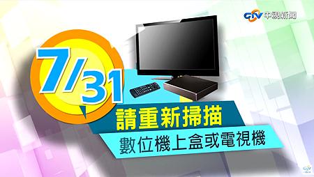 中視新聞HD-3.png