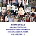 中國大陸電子騷擾受害者