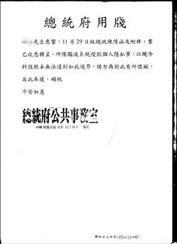 總統府回覆內容。(記者王榮祥翻攝).jpg
