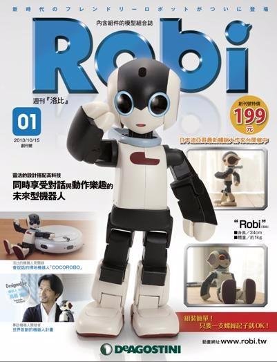 -ROBI 洛比週刊_第1期.jpg