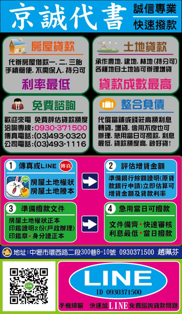 趙珮芬2016廣告圖(20160710vup QR)