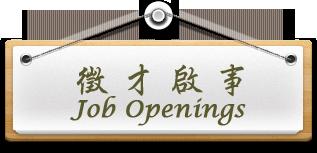hangnote_jobopenings.png