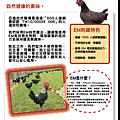 DM-EM肉雞(網路檔.png