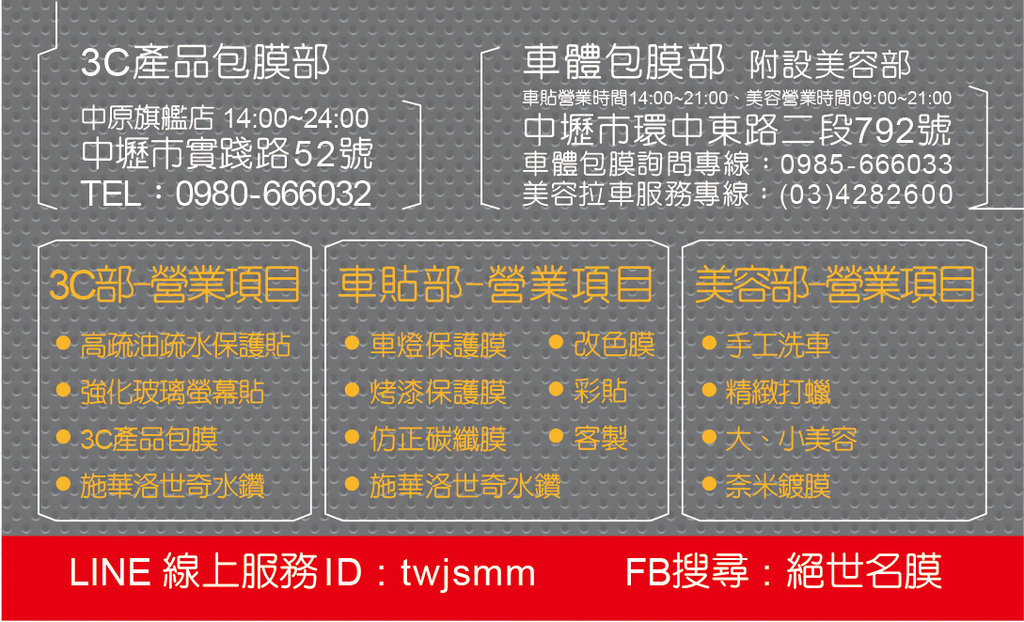 jsmm店卡 國內使用定稿 1030903