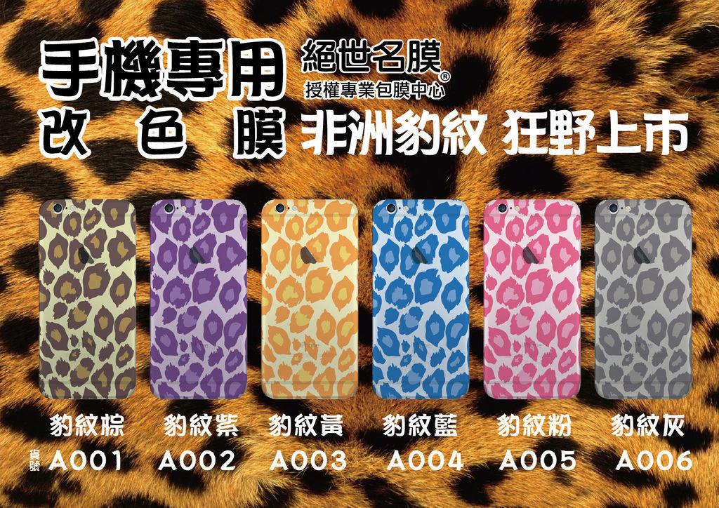 A000 豹紋.jpg