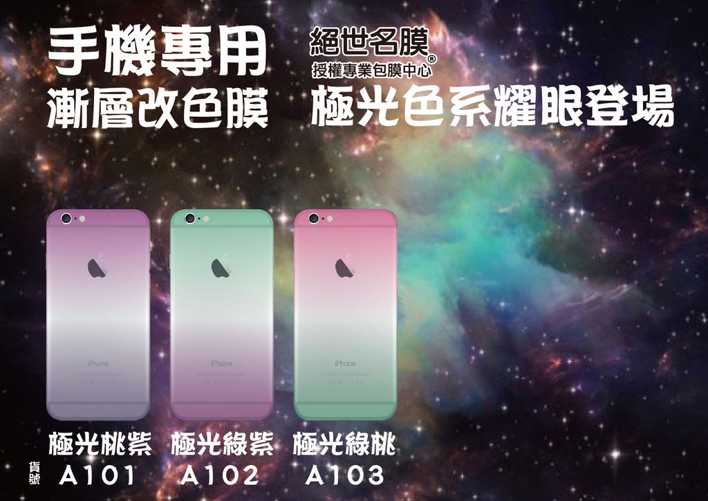 A100 極光.jpg