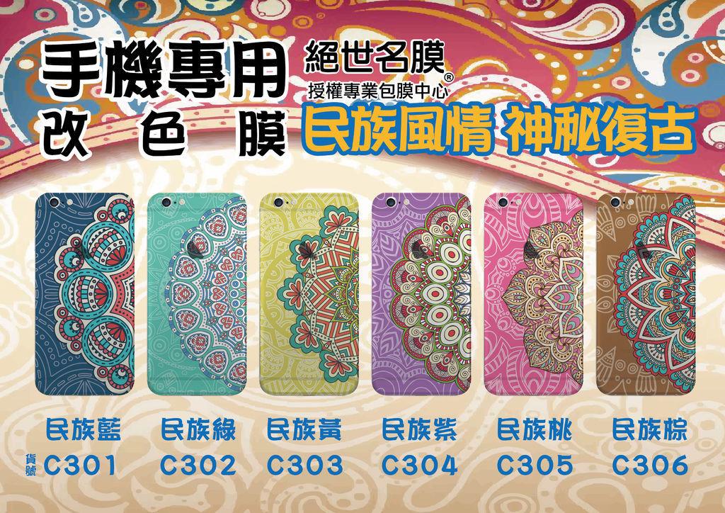 C300 民族風.jpg