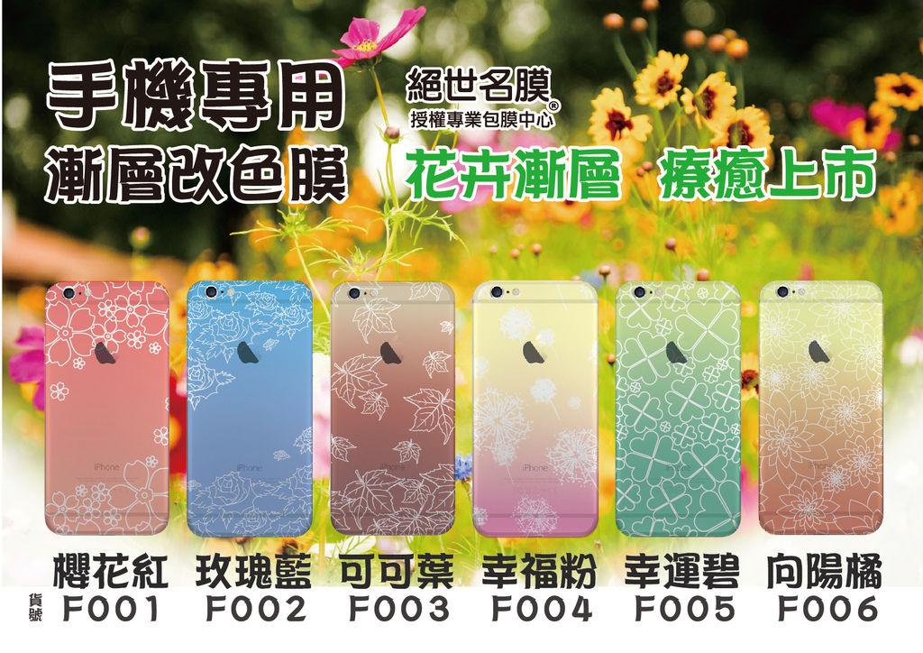 F000 花卉漸層.jpg